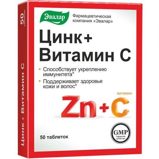 Цинк+витамин с эвалар таблетки 0,27г 50 шт., фото №1