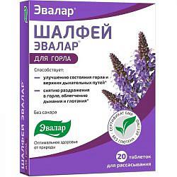 Шалфей таблетки для рассасывания 20 шт. эвалар