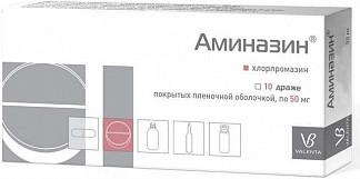 Аминазин 50мг 10 шт. драже