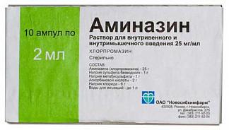 Аминазин 25мг/мл 2мл 10 шт. раствор для внутривенного и внутримышечного введения