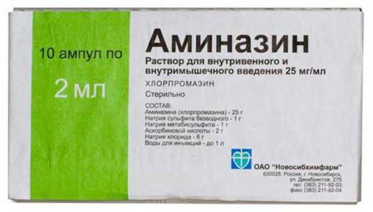 Аминазин 25мг/мл 2мл 10 шт. раствор для внутривенного и внутримышечного введения, фото №1