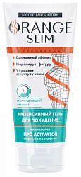 Оранж слим гель интенсивный для похудения 200мл