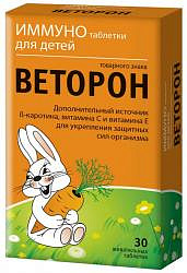 Веторон для детей таблетки жевательные 30 шт.