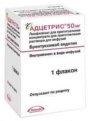 Адцетрис 50мг 1 шт. лиофилизат для приготовления концентрата для приготовления раствора для инфузий такеда фарма а/с