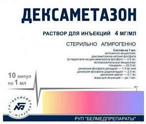 Дексаметазон 4мг/мл 1мл 10 шт. раствор для инъекций