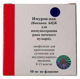 Имурон-вак 50мг 2 шт. лиофилизат для приготовления суспензии для внутрипузырного введения