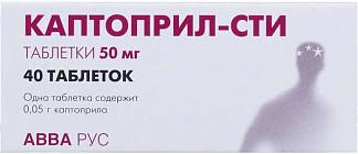 Каптоприл-сти 50мг 40 шт. таблетки