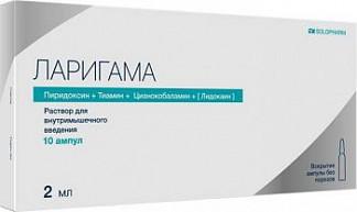Ларигама 2мл 10 шт. раствор для внутримышечного введения