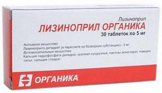 Лизиноприл органика 5мг 20 шт. таблетки