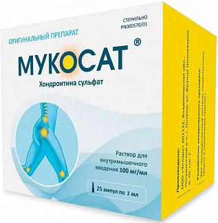 Мукосат 100мг/мл 2мл 10 шт. раствор для внутримышечного введения диамед-фарма