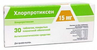 Хлорпротиксен 15мг 30 шт. таблетки покрытые пленочной оболочкой