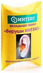 Беруши интекс противошумные регулируемые силиконовый №4
