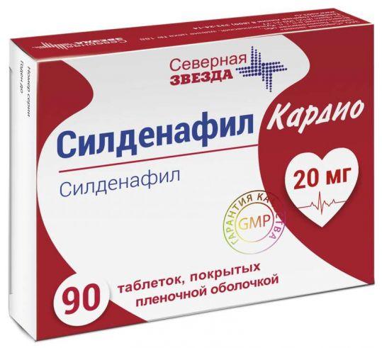 Силденафил кардио 20мг 90 шт. таблетки покрытые пленочной оболочкой, фото №1