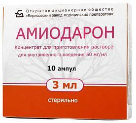 Амиодарон 50мг/мл 3мл 10 шт. концентрат для приготовления раствора для внутривенного введения