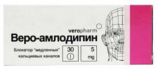 Амлодипин-веро 5мг 30 шт. таблетки
