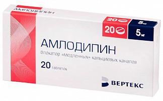 Амлодипин-вертекс 5мг 20 шт. таблетки
