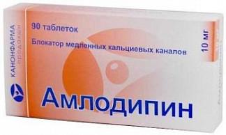 Амлодипин 10мг 90 шт. таблетки