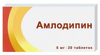 Амлодипин 5мг 20 шт. таблетки