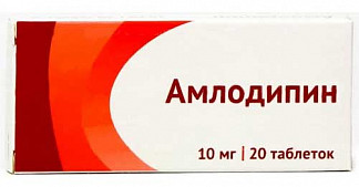Амлодипин 10мг 20 шт. таблетки