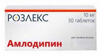 Амлодипин 10мг 30 шт. таблетки