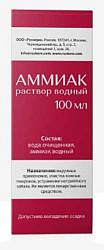 Аммиак раствор 10% 100мл