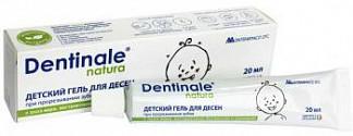 Дентинейл натура гель для десен детский 20г