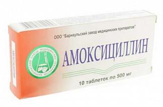 Амоксициллин 500мг 10 шт. таблетки