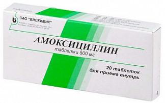 Амоксициллин 500мг 20 шт. таблетки