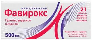 Фавирокс 500мг 21 шт. таблетки покрытые пленочной оболочкой