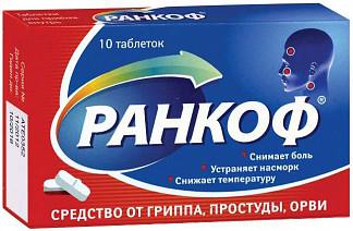Ранкоф 10 шт. таблетки
