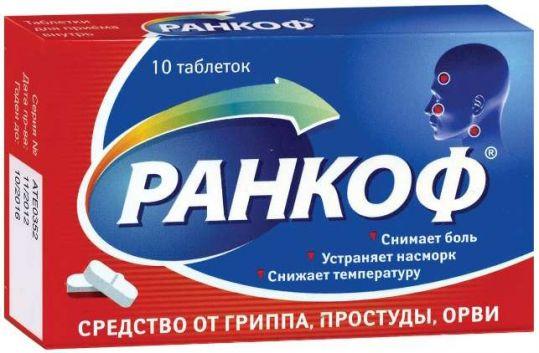 Ранкоф 10 шт. таблетки, фото №1