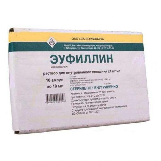 Эуфиллин 2,4% 10мл 10 шт. раствор для инъекций в/венное введение, фото №1