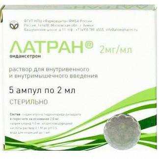 Латран 2мг/мл 2мл 5 шт. раствор для внутривенного и внутримышечного введения