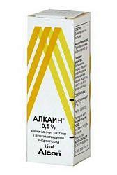 Алкаин 0,5% 15мл капли глазные