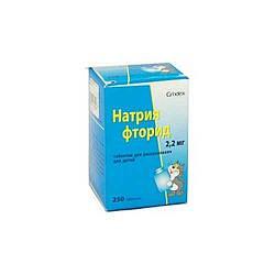 Натрия фторид 2,2мг 250 шт. таблетки для рассасывания