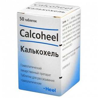 Калькохель 50 шт. таблетки biologische heilmittel heel gmbh
