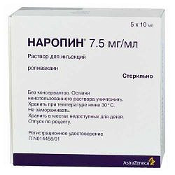 Наропин 7,5мг/мл 10мл 5 шт. раствор для инъекций