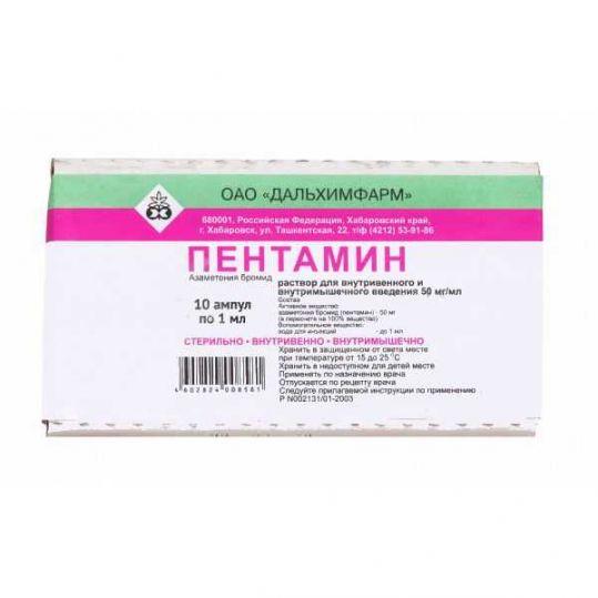Пентамин 5% 1мл 10 шт. раствор для инъекций дальхимфарм, фото №1