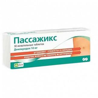 Пассажикс 10мг 30 шт. таблетки жевательные