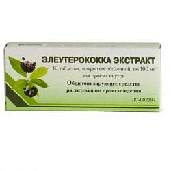 Элеутерококка экстракт 100мг 30 шт. таблетки