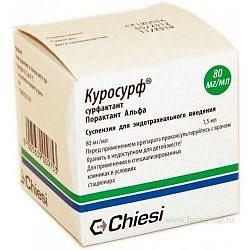Куросурф 80мг/мл 1,5мл суспензия для эндотрахеального введения