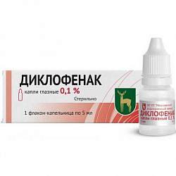 Диклофенак 0,1% 5мл капли глазные