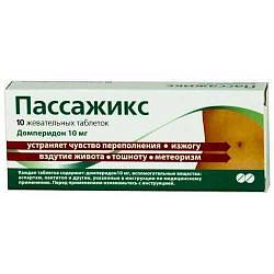 Пассажикс 10мг 10 шт. таблетки жевательные