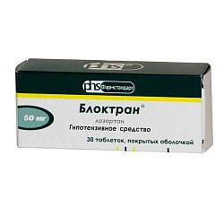 Блоктран 50мг 30 шт. таблетки покрытые пленочной оболочкой