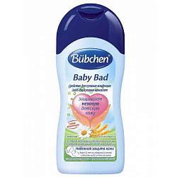 Бюбхен средство для купания младенцев 400мл