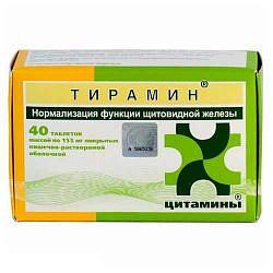 Купить тирамин в москве