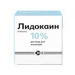 Лидокаин 20мг/мл 2мл 100 шт. раствор для инъекций