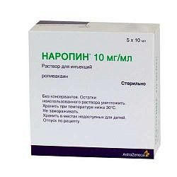 Наропин 5мг/мл 10мл 5 шт. раствор для инъекций