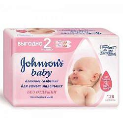 Джонсонс беби салфетки влажные без отдушки 128 шт.