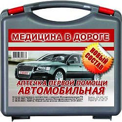 Фэст аптечка автомобильная муссон